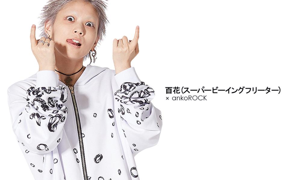 百花(スーパービーイングフリーター)×ankoROCK コラボレーション